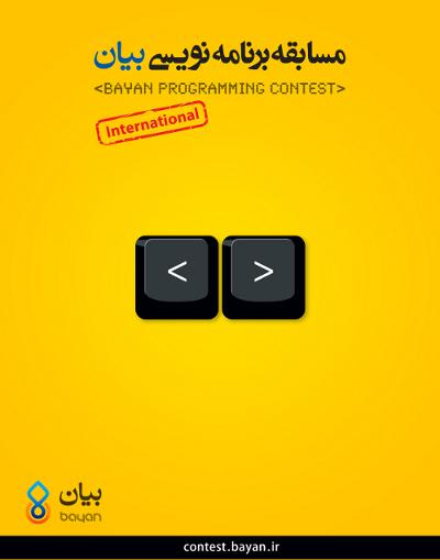 Bayan Programming Contest